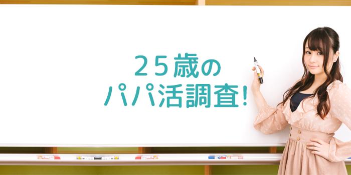 【2019年版】25歳のパパ活アンケート調査