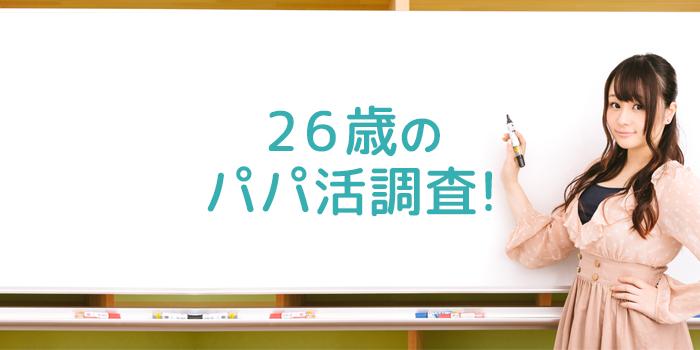 【2019年版】26歳のパパ活アンケート調査