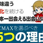 元祖パパ活サイトPCMAXなら安心してパパ活できる!
