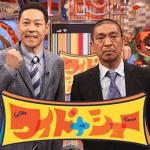 ワイドナショーで取り上げられた松本○志も注目するパパ活の今とは…!?