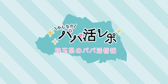 埼玉県のパパ活情報