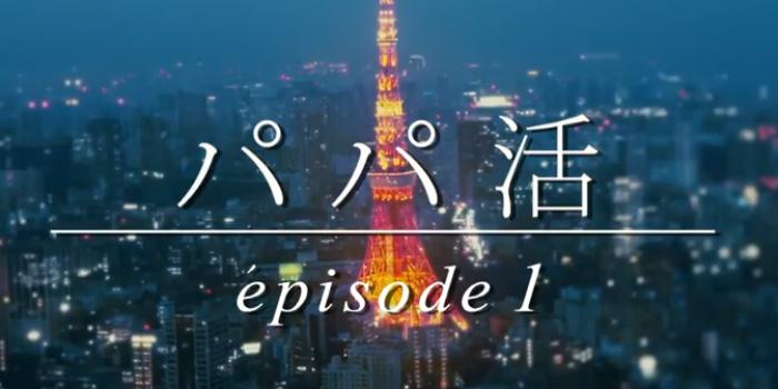 ドラマ『パパ活』特集