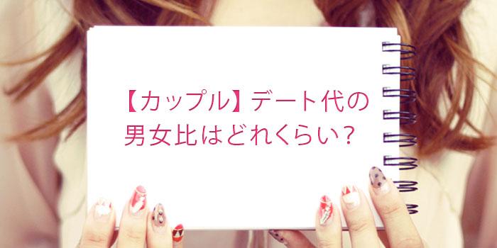 【カップル】デート代の男女比はどれくらい?