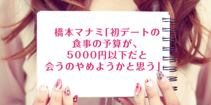 橋本マナミ「初デートの食事の予算が5000円以下だと会うのやめようかと思う」