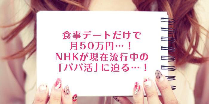 食事デートだけで月50万円…!NHKが現在流行中の「パパ活」に迫る…!