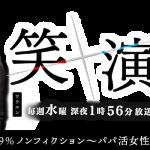 【予告】笑×演99%ノンフィクション~パパ活女性、その実態とは!?