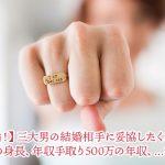 【徹底討論!】三大男の結婚相手に妥協したくないのは?最低170㎝の身長、年収手取り500万の年収、…あと1つは?