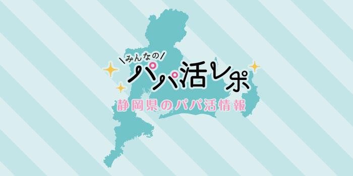 静岡県のパパ活情報