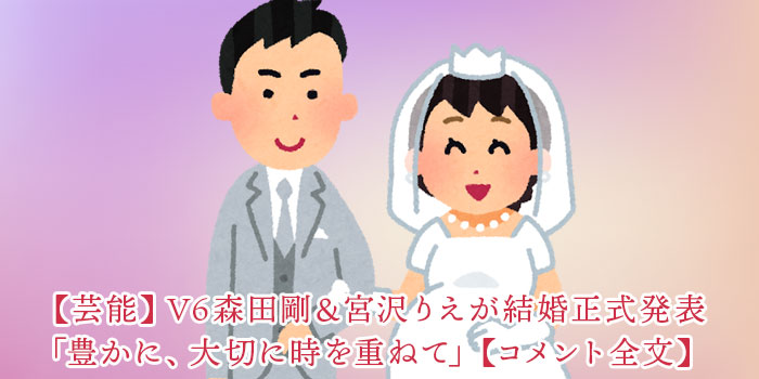 【芸能】V6森田剛&宮沢りえが結婚 正式発表「豊かに、大切に時を重ねて」【コメント全文】