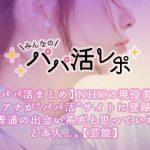 """【パパ活まとめ】NHKの現役美人アナが""""パパ活""""サイトに登録「普通の出会い系だと思っていた」と本人…。【芸能】"""