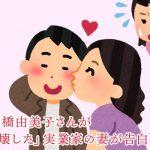 【芸能】「高橋由美子さんが私の家庭を壊した」実業家の妻が告白(週刊文春)