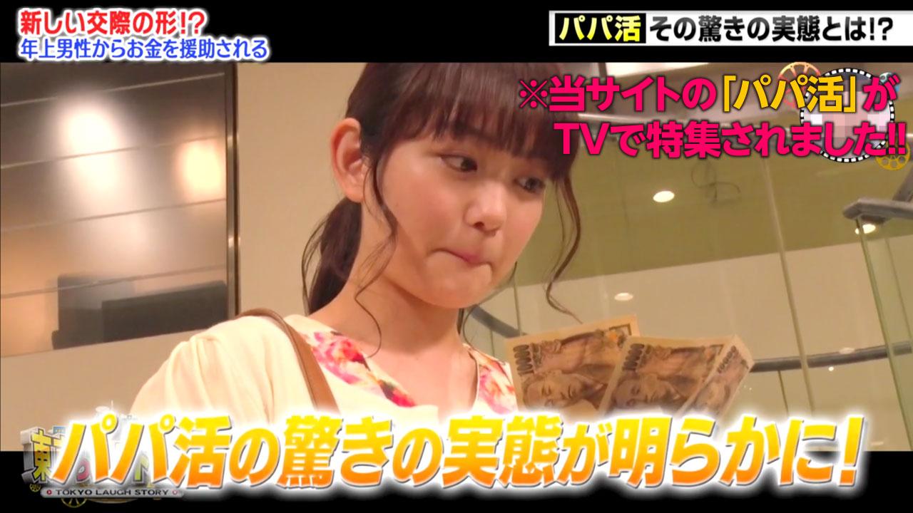 東京らふストーリー「パパ活で稼ぐ女性達とは!?その実態をドラマ化」