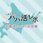 北海道のパパ活情報